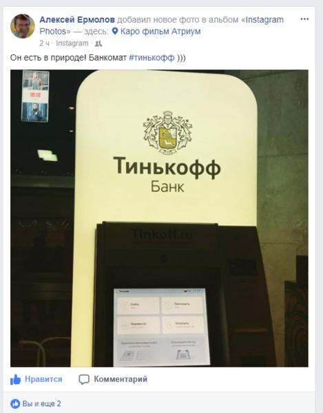 терминалы банка тинькофф в москве оформления дачного участка