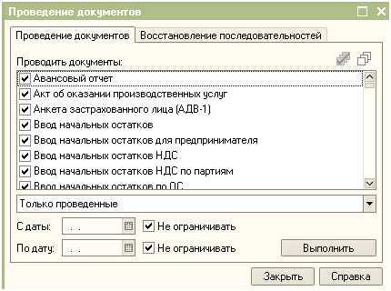 DOCX fhd. rarus.ru/instructii/Инструкция по замене счета затрат.docx