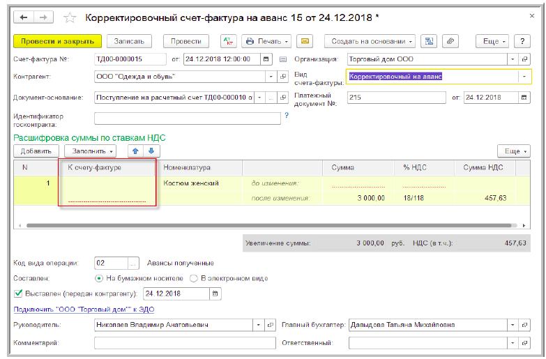Виды счет фактур в бухгалтерии налоговая декларация ндфл инструкция