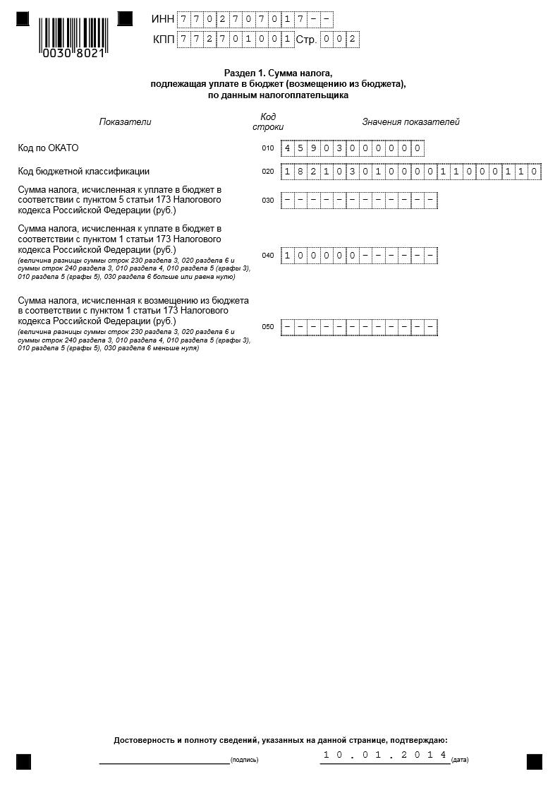 бланк сдачи отчетности по ндс за 1 квартал 2013