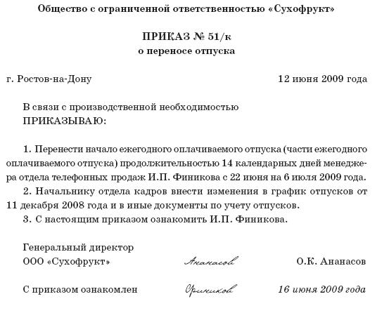 образец приказа на отпуск директора в рк - фото 2
