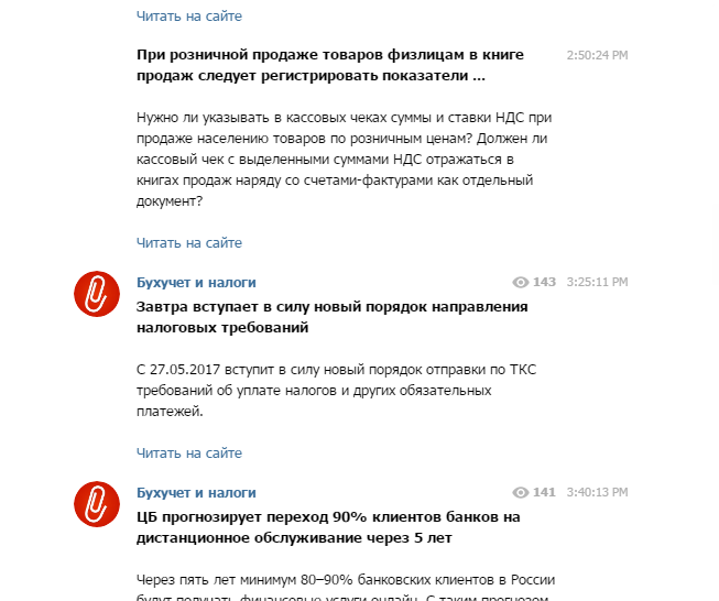 телеграм клерка