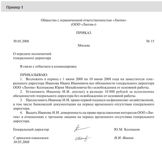 образец приказа о компенсации расходов директору