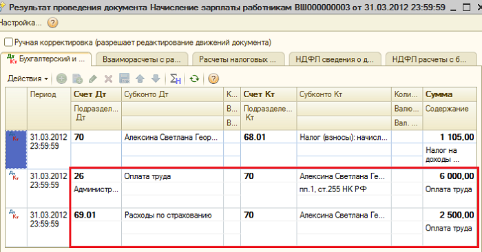 молодые какие проводк составляют когда выплачивают пособие по нетрудоспособности российский