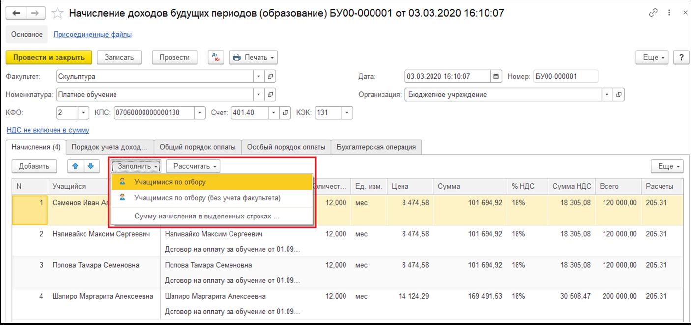 Лицевой счет в 1с 8.2 бухгалтерия регистрация в регистрационной палате ооо