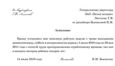Беларусь Заявление На Увольнение По Соглашению Сторон Образец - фото 10