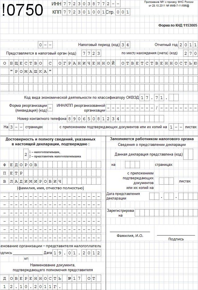 Инструкция по заполнения налоговой декларации по земельному налогу