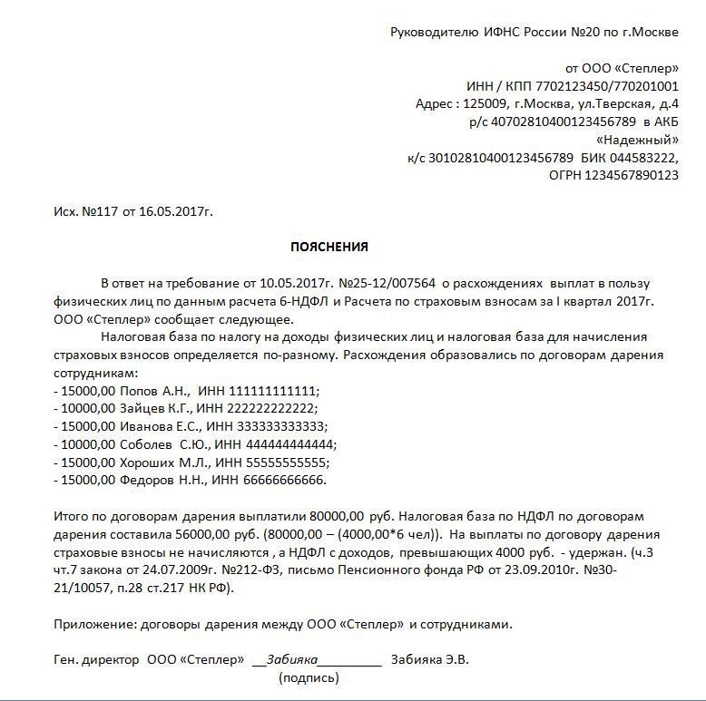 Пояснения в налоговую по 6-НДФЛ : образцы