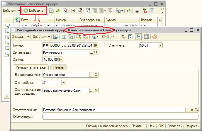 образец заполнения выписки банка с расчетного счета