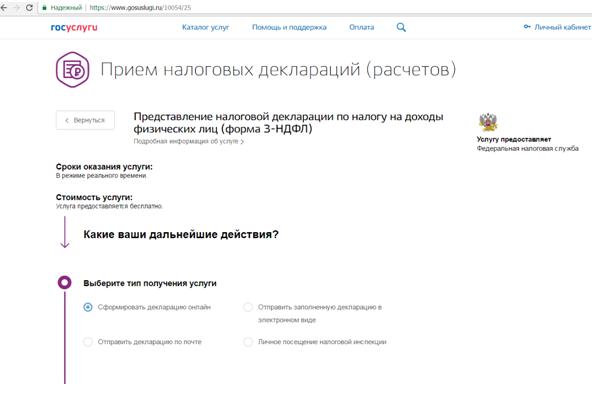 Помощь в заполнении декларации 3 ндфл воронеж сдать декларацию 3 ндфл в электронном виде