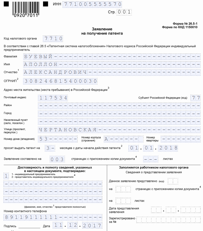 Порядок регистрации ип патент дата государственной регистрации ооо группа ренессанс страхование