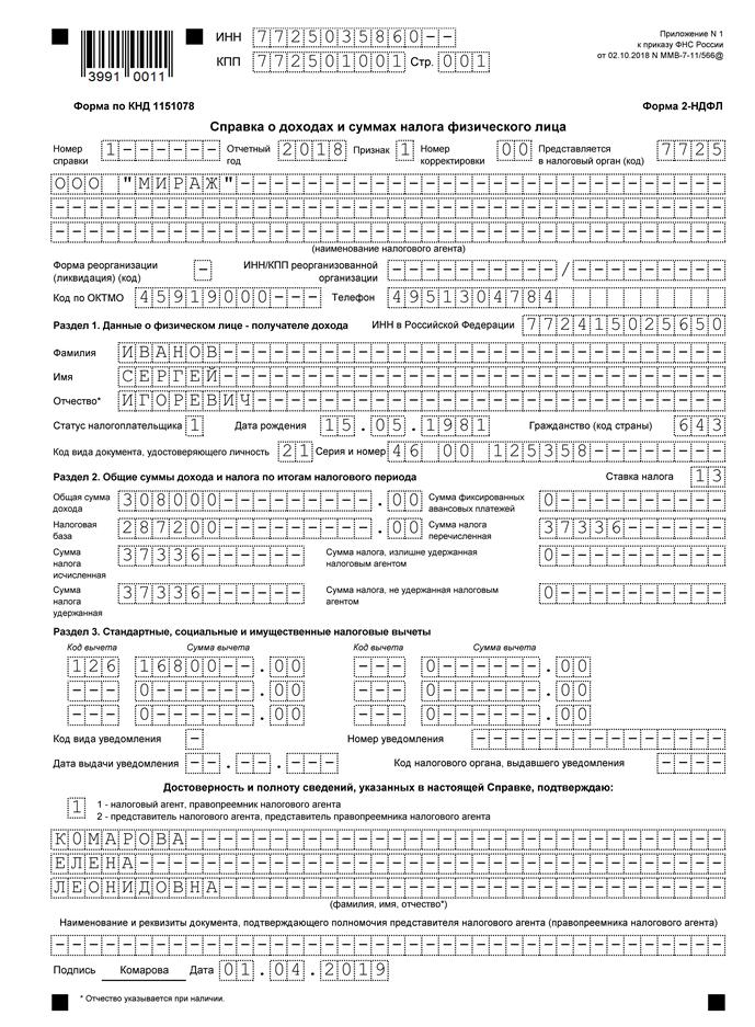 Бланк налоговой декларации 2 ндфл за 2019 год регистрация коммерческой недвижимости на ип