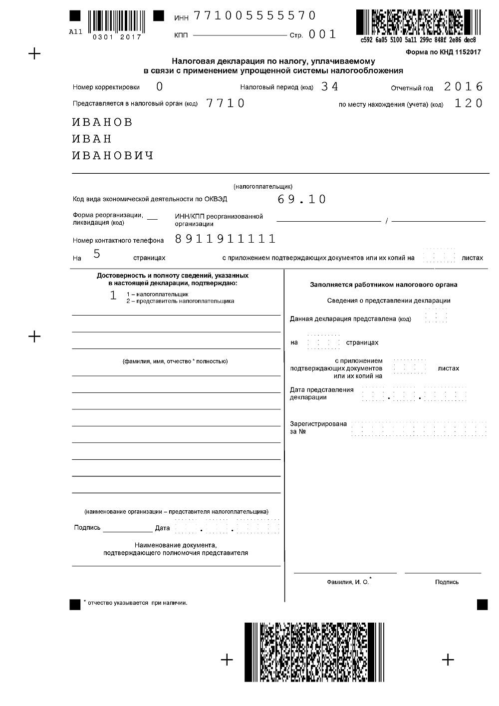 Документооборот при усн деятельность в облати права