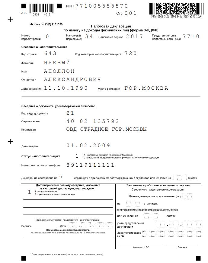Образец заполнения декларации по ндфл для предпринимателей образец заполнения 3 ндфл нулевая декларация