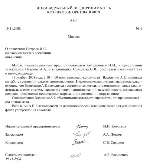 Акт об отказе от подписи в акте образец