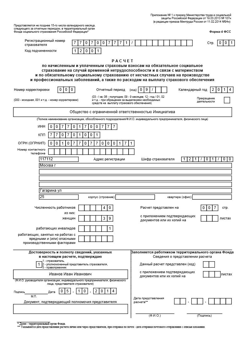 форма 4 фсс 2014 бланк заполнить