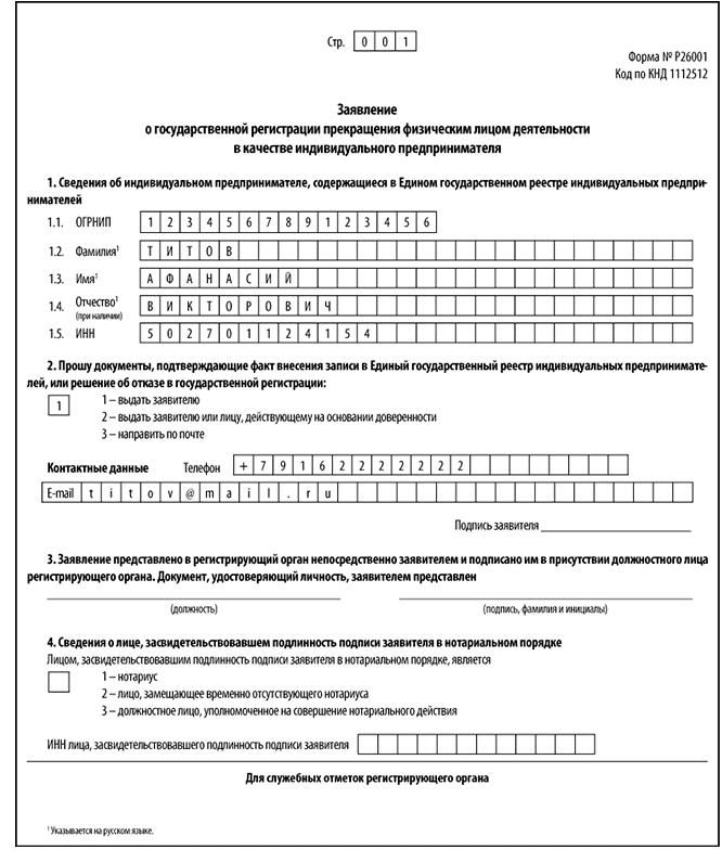 Заявление о государственной регистрации прекращения ип заполнить адреса для регистрация ооо