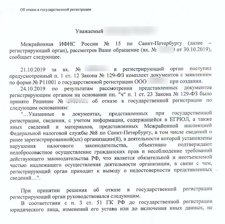 Письмо из ифнс1