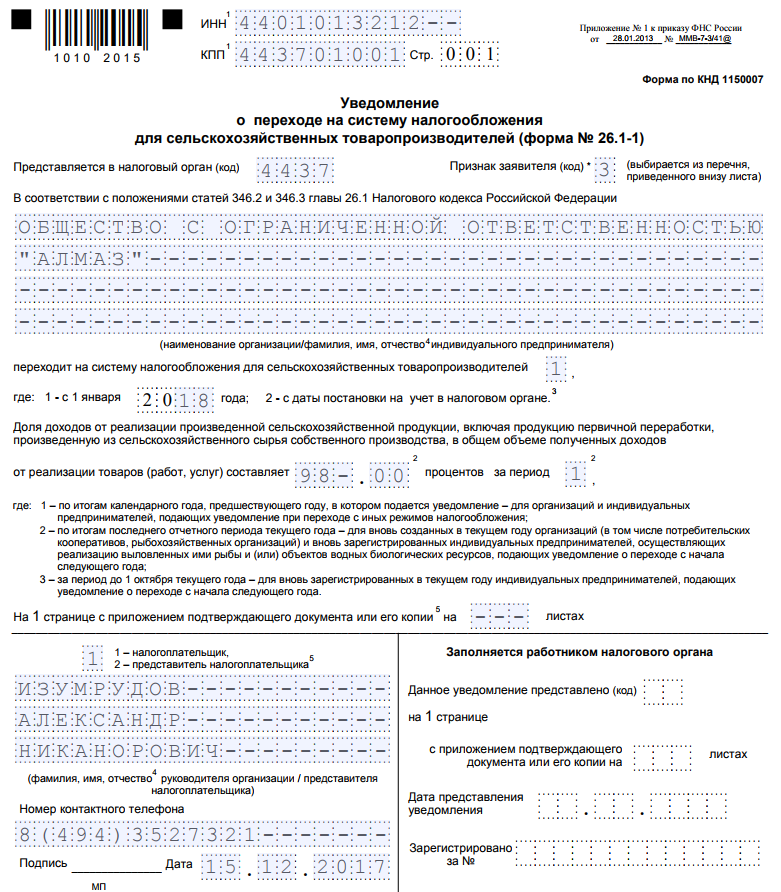 Изображение - Уведомление о переходе на есхн 1_6848