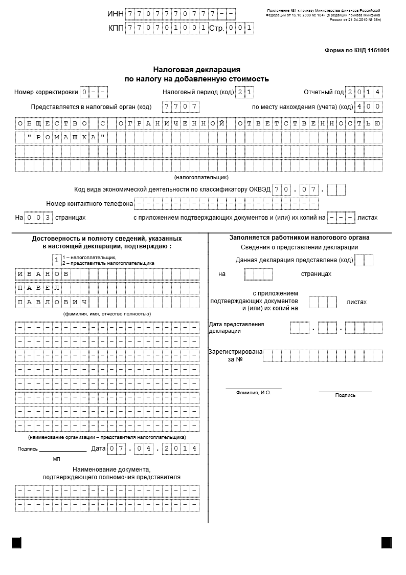 Пример заполнения Налоговой Декларации по НДС