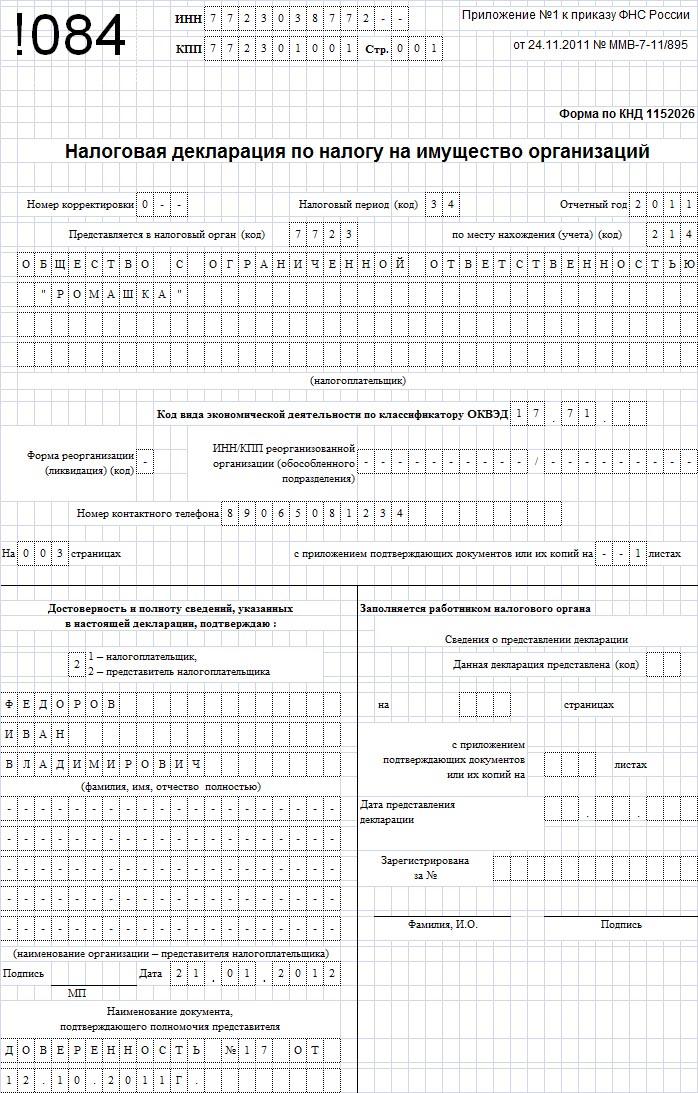 Декларация Налогу Имущество Организации образец