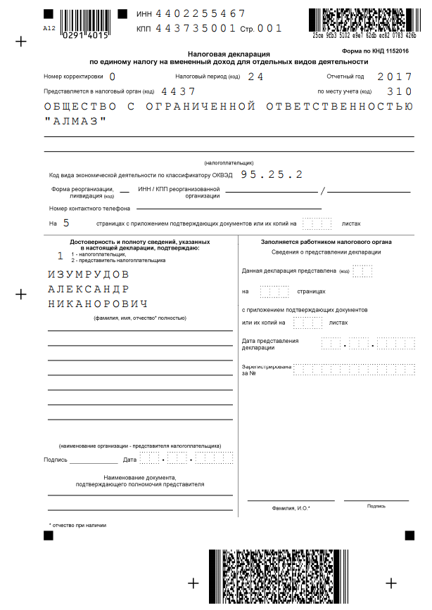 Пояснительная записка к налоговой декларации по енвд регистрация ооо с бухгалтерским обслуживанием