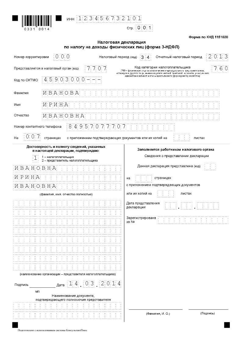 бланк декларации по доходом физ лиц