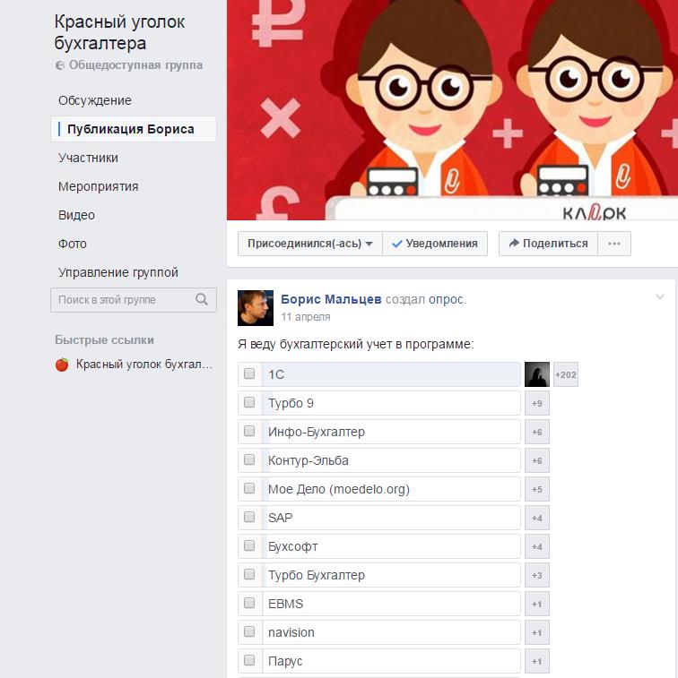 Бухгалтерские Программы Для Украины