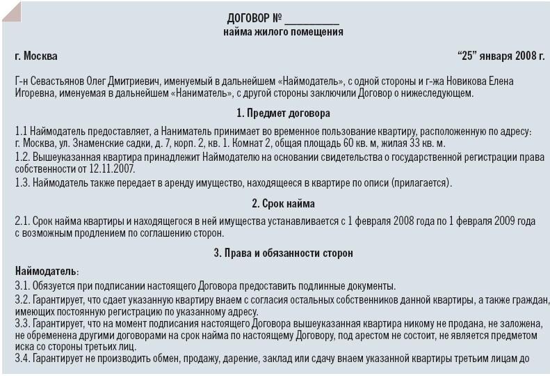 Типовой Договор На Установку Окон Пвх