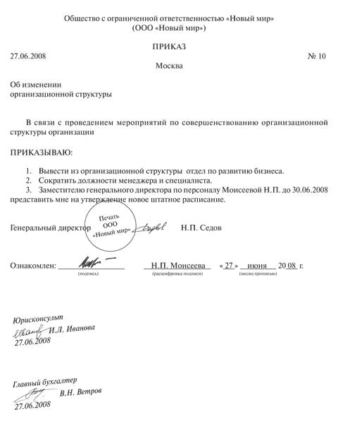 приказ о сокращении штатных единиц образец - фото 5