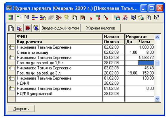 1с 8 0 зарплата и кадры курс: