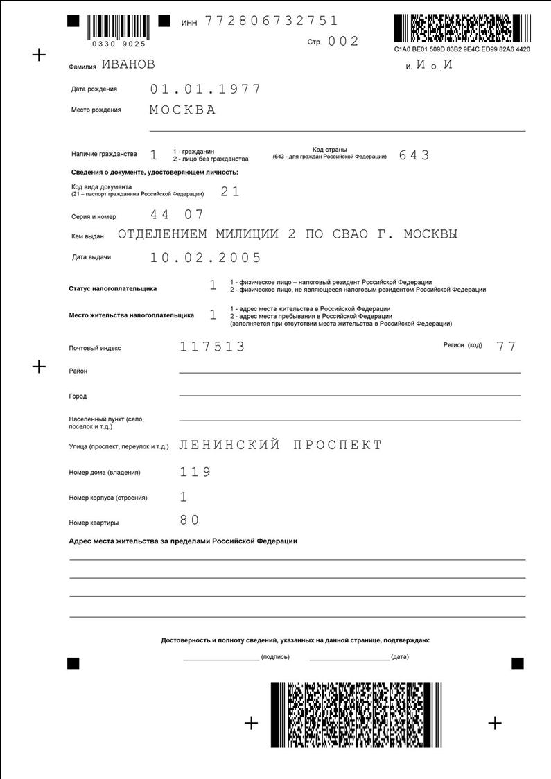 образец заполнения декларации форма 200