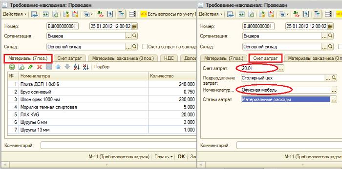 Бухгалтерия производство проводки бесплатное бухгалтерское обслуживание ип