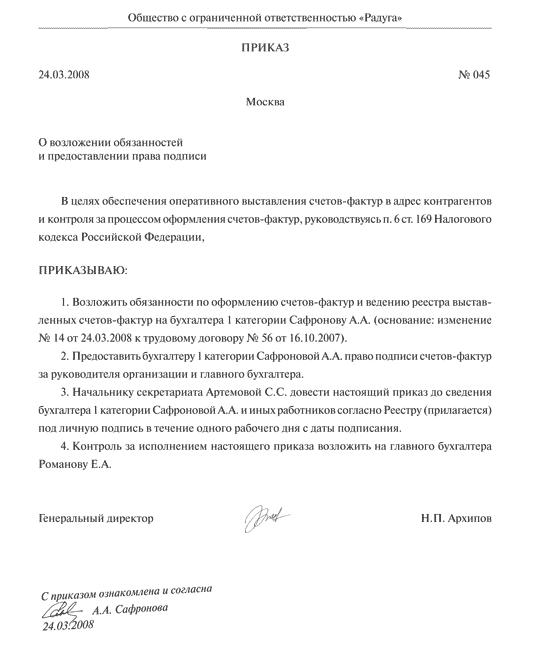 Приказ на право подписи | образец бланк форма 2018.