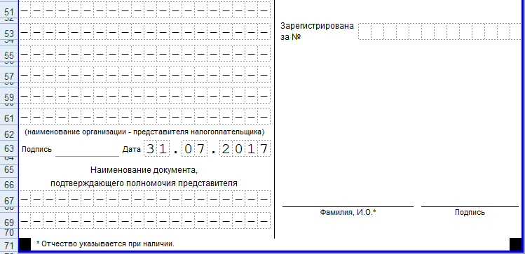 Изображение - Заполнение декларации усн при закрытии ип 2_7921