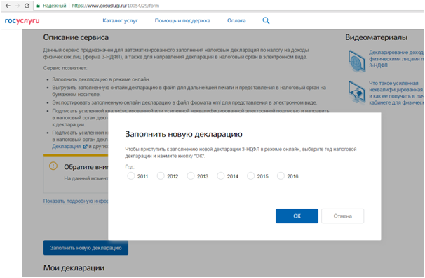 Отправка декларации 3 ндфл через госуслуги налоговой отчетности в электронном виде рф