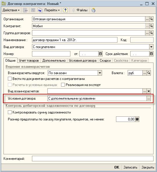 Условия продаж в 1с настройка сканера штрих кода в 1с 8.2