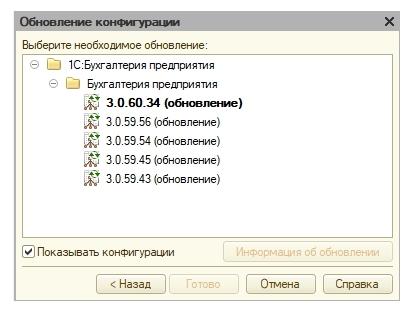 1с не запрашивает пароль для обновления 1с архив при автоматическом обновлении 1с