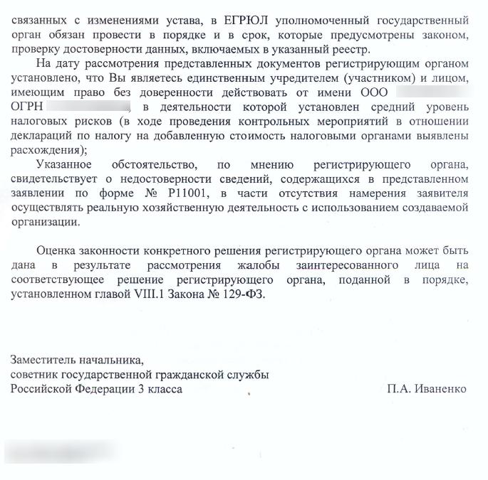 Письмо из ифнс2