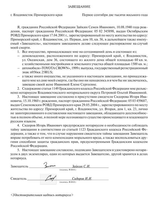Временная регистрация в москве для граждан рф через интернет