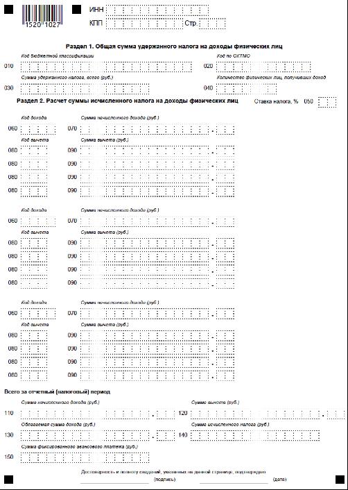 Примеры расчета ндфл по ставке 35
