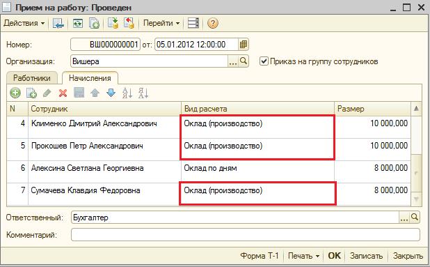 Зарплата в 1с бухгалтерия 8.2 электронная отчетность через интернет бесплатно для ооо