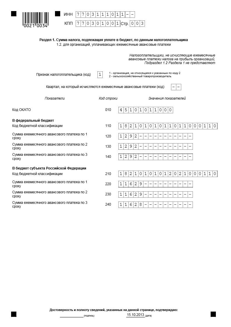 Инструкция по заполнению декларации по налогу на организации