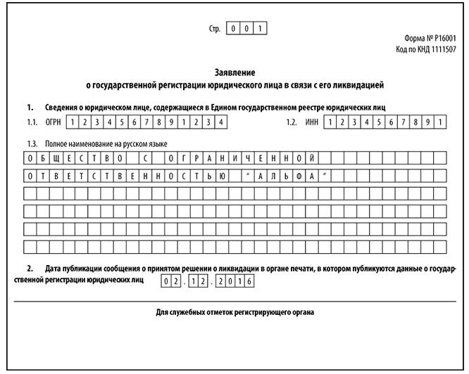 регистрация и ликвидация ип и юр лиц