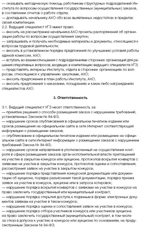 должностная инструкция начальника электролаборатории