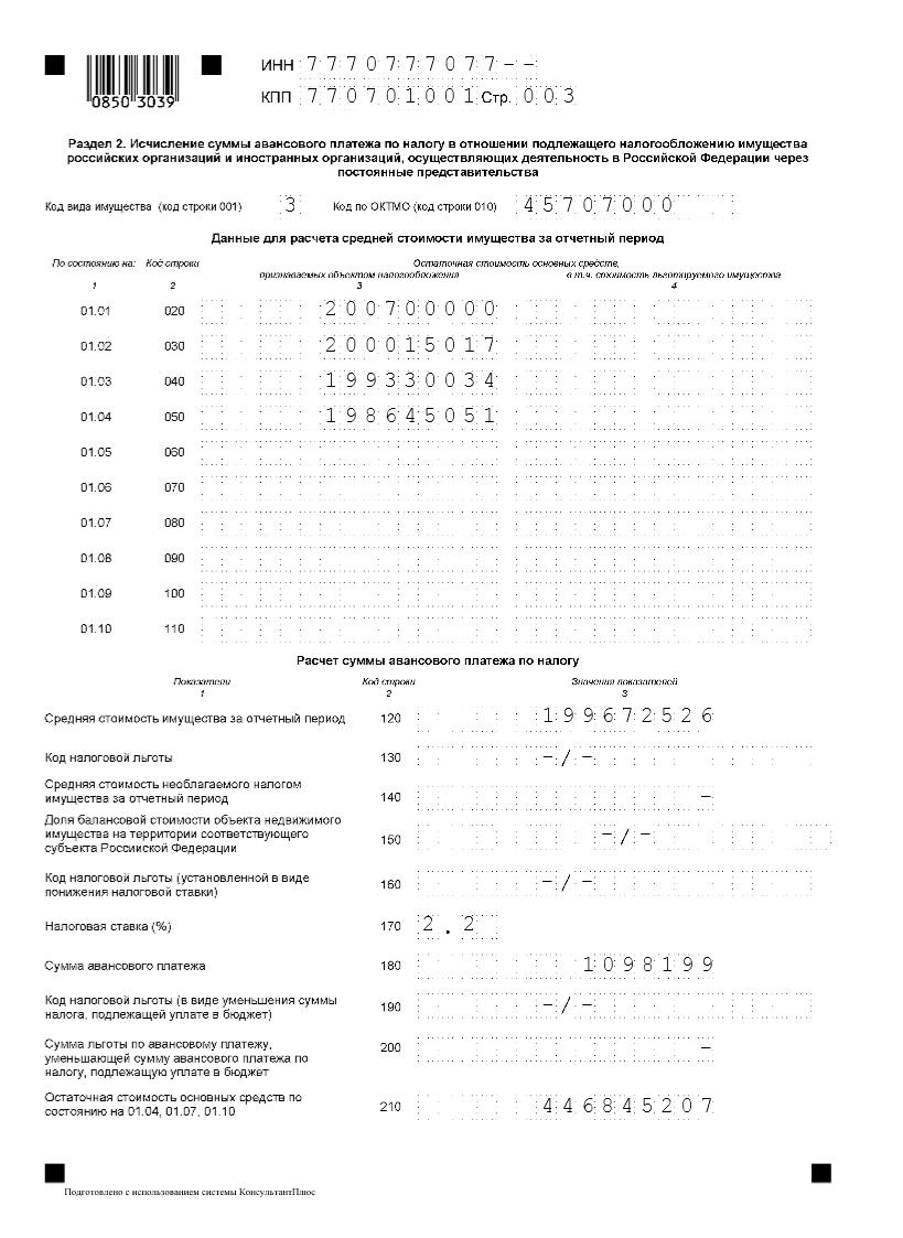 отчет по налогу на имущество образец