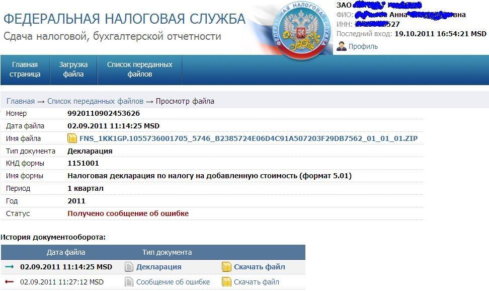 Сдача электронной отчетности владимир подача заявления о регистрации ип