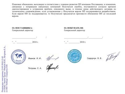 От руководителя организации можно предоставить доверенность на право подписи.