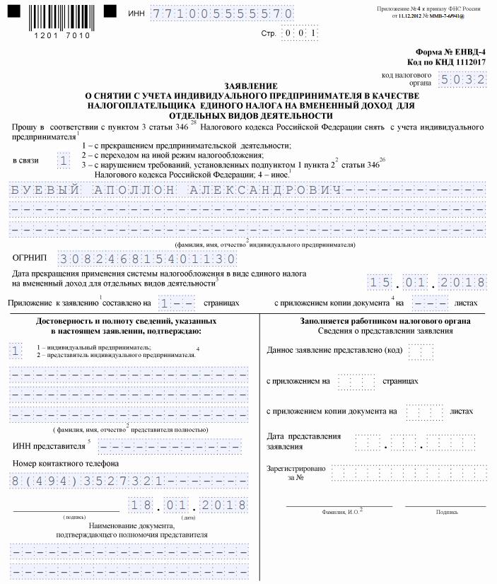 тельное, ип на енвд регистрация работодателя цены спецификация строительных