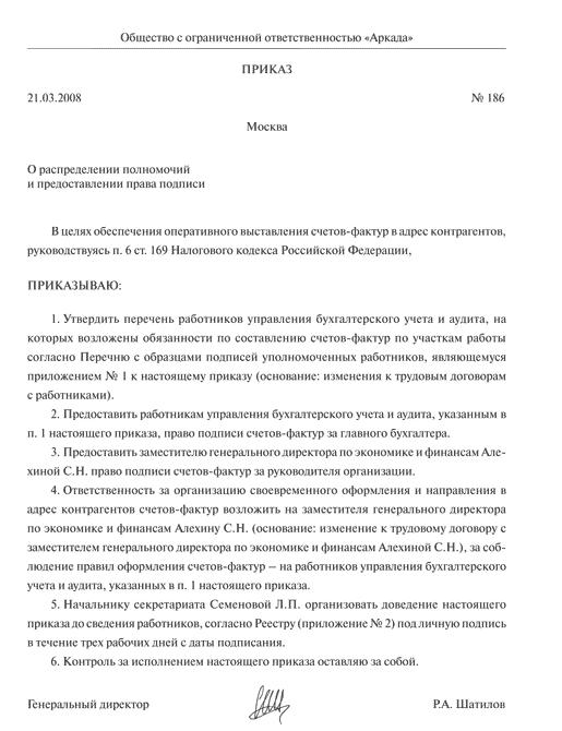 Право подписи по приказу как прописать в документах впервые